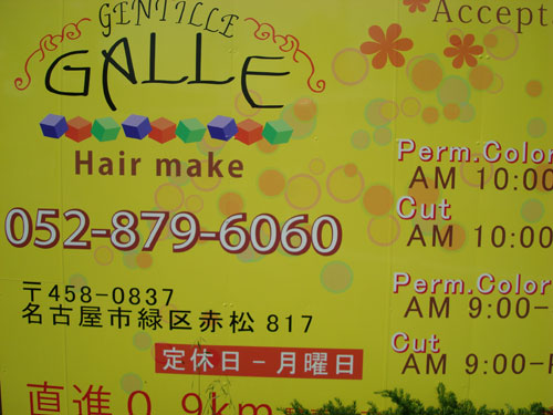 Japanese Hairdresser Names