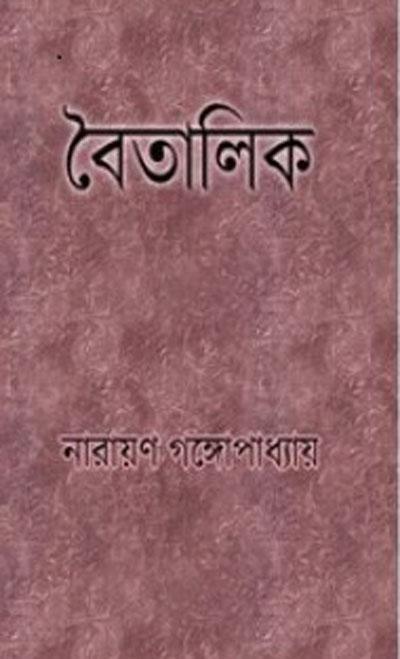 the ramayana rk narayan pdf