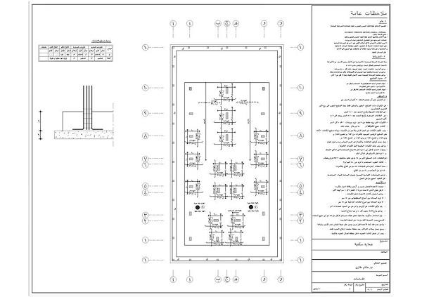 رسومات لمشروع إنشاء عماره كامل 4 أدوار بالأرضي
