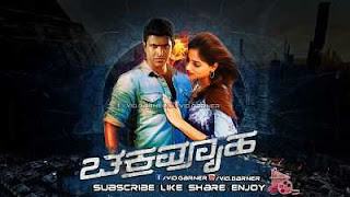 Chakravyuha (2016) Hindi - Kannada Download 400mb Dual Audio DVDRip 480p