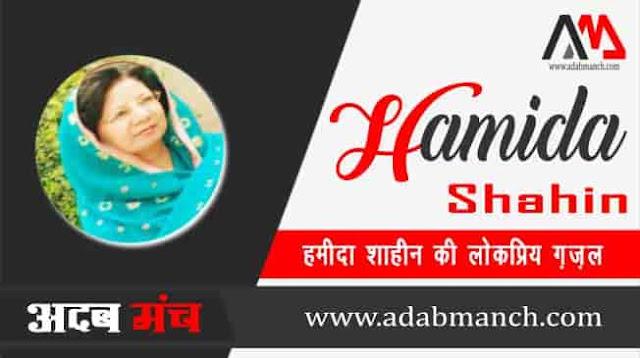 Ek-Jaadugar-Hai-Ankhon-Ki-Basti-Men-Hamida-Shahin