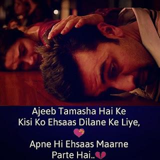 Sad 2 lines romantic shayari in hindi image 2017