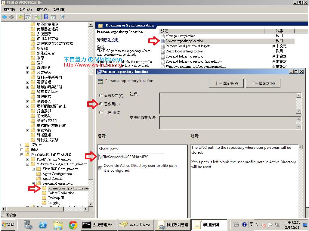 GPO - 漫遊使用者設定檔如何回存 AppDataLocal、LocalLow? ~ 不自量力 の Weithenn