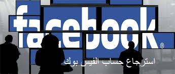 شبكة امين سات احلى برامج كيفية استرجاع حساب الفيس بوك
