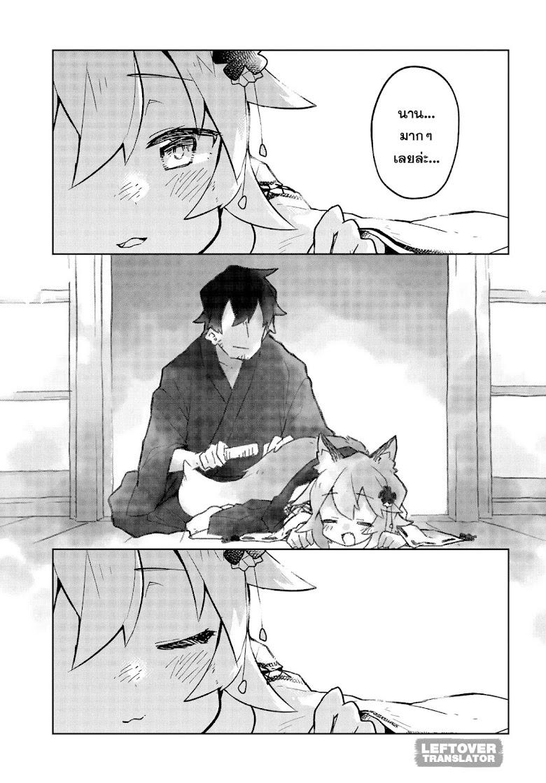 Sewayaki Kitsune no Senko-san - หน้า 11