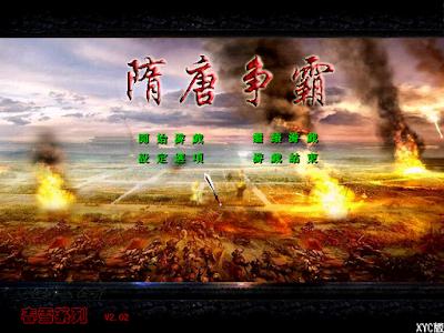 隋唐爭霸V2.02自動升級版:三國群英傳2MOD