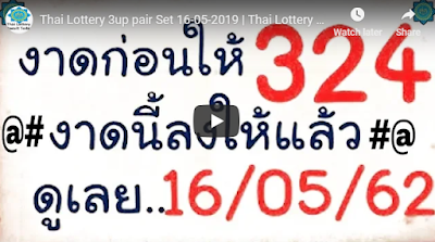 Thai lottery winning tips sure 3up pair Set numbers 16 May 2019