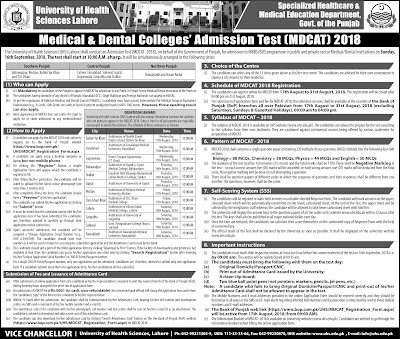 UHS MDCAT admission procedure 2018 officially announced