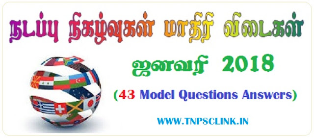 TNPSC Current Affairs Tamil Model Papers January 5-9, 2018 (43 Questions) Download as PDF