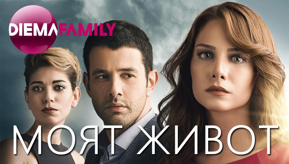 Моят живот – Сезон.1 Епизод.105 (Бг суб) Цял епизод