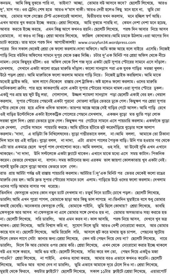 Bangla scanned story