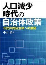 書籍紹介:人口減少時代の自治体政策 市民共同自治体への展望