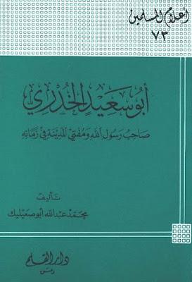 أبو سعيد الخدري صاحب رسول الله ومفتي المدينة في زمانه - محمد عبد الله أبو صعيليك , pdf