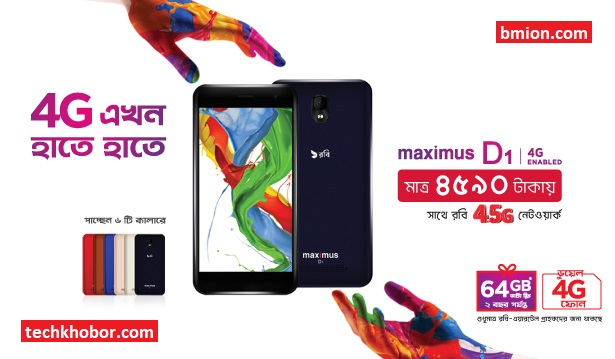 Robi-Maximus-D1-4G-Smartphone-4,590Tk-Upto-64GB-Data-Free