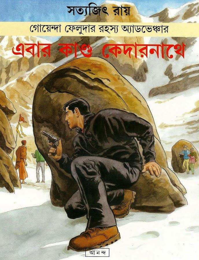 Ebaar Kando Kedarnath Feluda Comics Cover