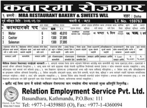 Jobs For Nepali In Qatar, Salary -Rs.40,810/