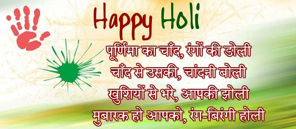 happy holi whatsapp and facebook sms on holi