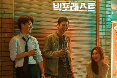 Lyrics and Video ABRY – Mystery of D [Big Forest OST Part.1]
