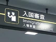 日本入境手續2020[第一次去日本不苦惱]