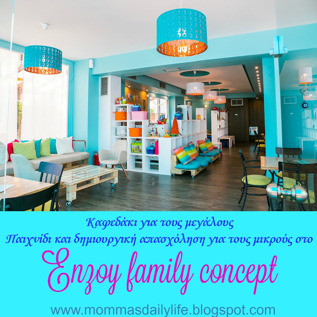enjoy family concept για καφέ και παιχνίδι
