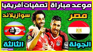 مباراة مصر ضد سوازيلاند 12-10-2018 والقنوات الناقلة لمباراة مصر ضد سوازيلاند تصفيات امم افريقيا 2019