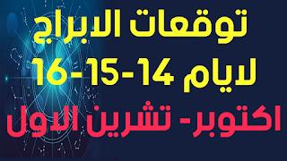 توقعات الابراج لايام 11-12-13 اكتوبر- تشرين الاول 2018