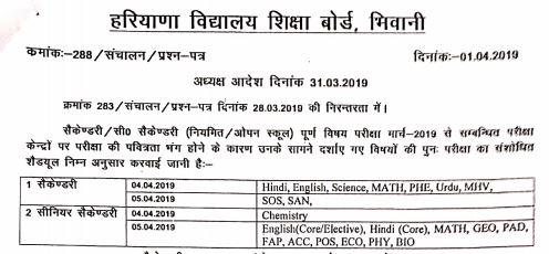 image : HBSE Revised Date Sheet March 2019 @ Haryana-Education-News.com