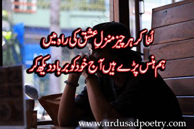 Luta Ker Her Cheez Munzl-E-Ishq Ki Rah Main