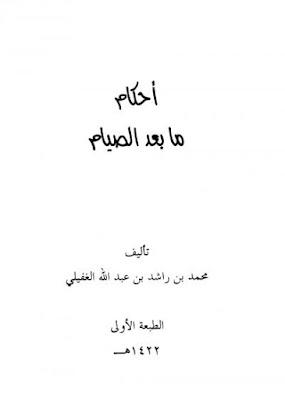 كتاب أحكام ما بعد الصيام - محمد بن راشد بن عبد الله الغفيلي
