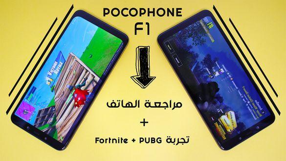 مراجعة كاملة لهاتف Pocophone f1 !! تجربة لعبة فورت نايت و ببجي موبايل باعلى جرافيك ممكن !!