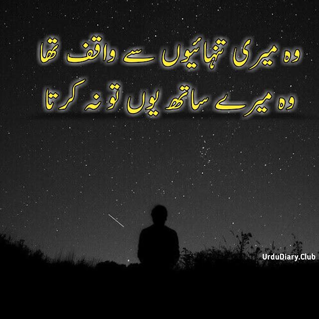 Aloneness Under Sky | Urdu Tanhai Poetry Wo meri tanhaion se Waqaf tha  Wo mere sath youn tu na kerta