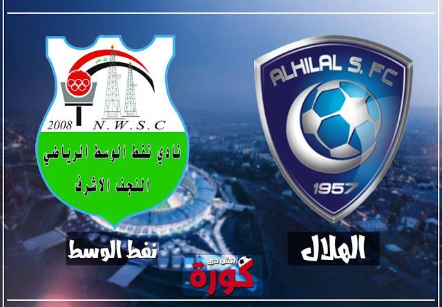 مشاهدة مباراة الهلال السعودي والنفط العراقي بث مباشر 29-10-2018 كأس زايد للأندية الأبطال