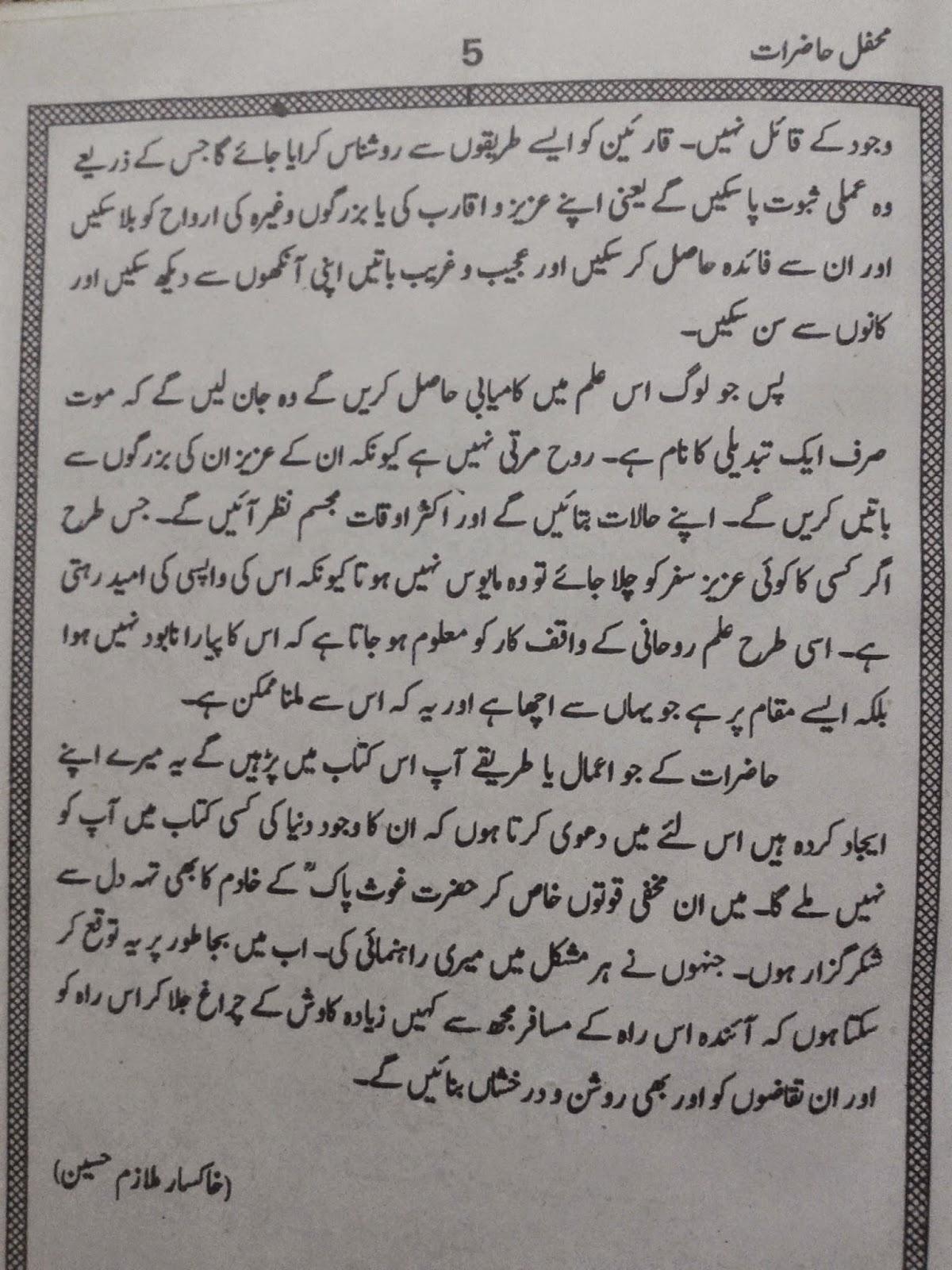 Ilm Ul Adad Books In Urdu Pdf