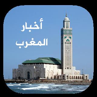تحميل تطبيق أخبار المغرب والعالم العاجلة 2017
