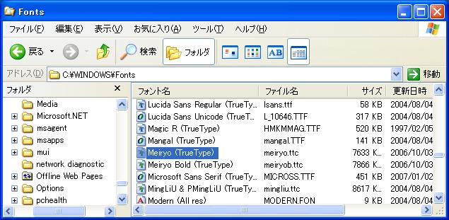 Meiryo UIフォントってダウンロードできるん …