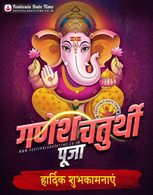 Ganesh Chaturthi Hindi Wishes Wallpaper