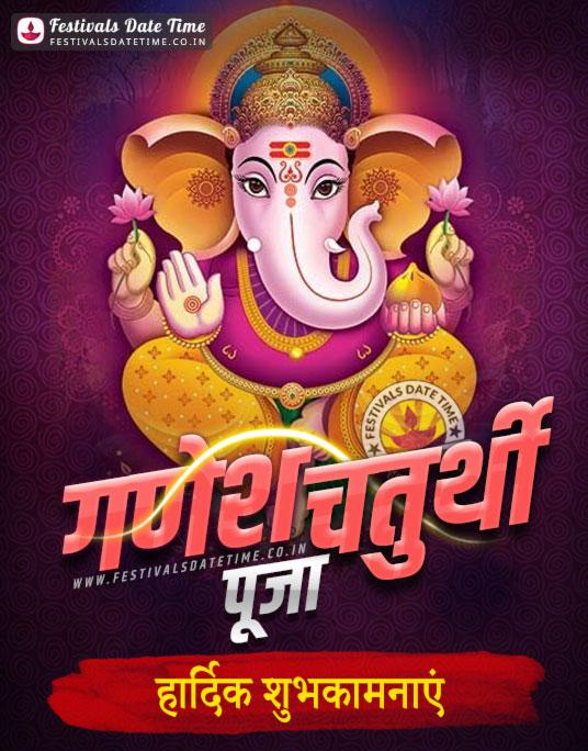 Ganesh Chaturthi Hindi Wishes Wallpaper