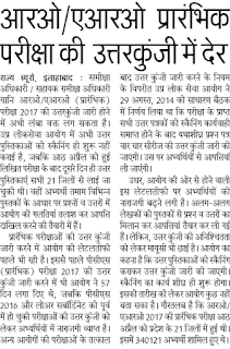 UPPSC RO ARO Answer Key 2018 Samiksha Adhikari Paper Solution