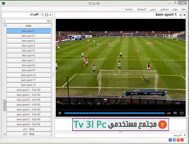 برنامج جديد لتشغيل باقة جميع قنوات bein sports وقنوات عربية أخرى