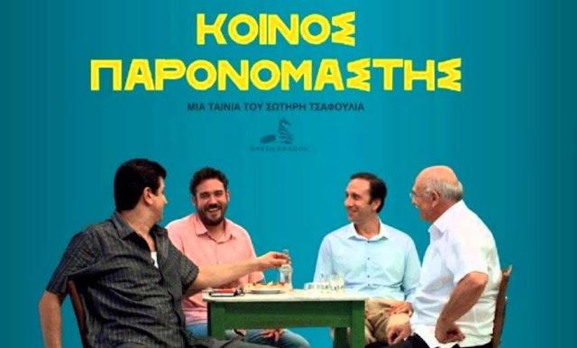 Κοινός Παρονομαστής Ελληνική ταινία