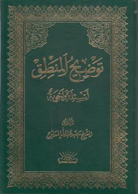 تحميل كتاب  توضيح المنطق، أسئلة وأجوبة pdf سعيد عبد الله المدلوح