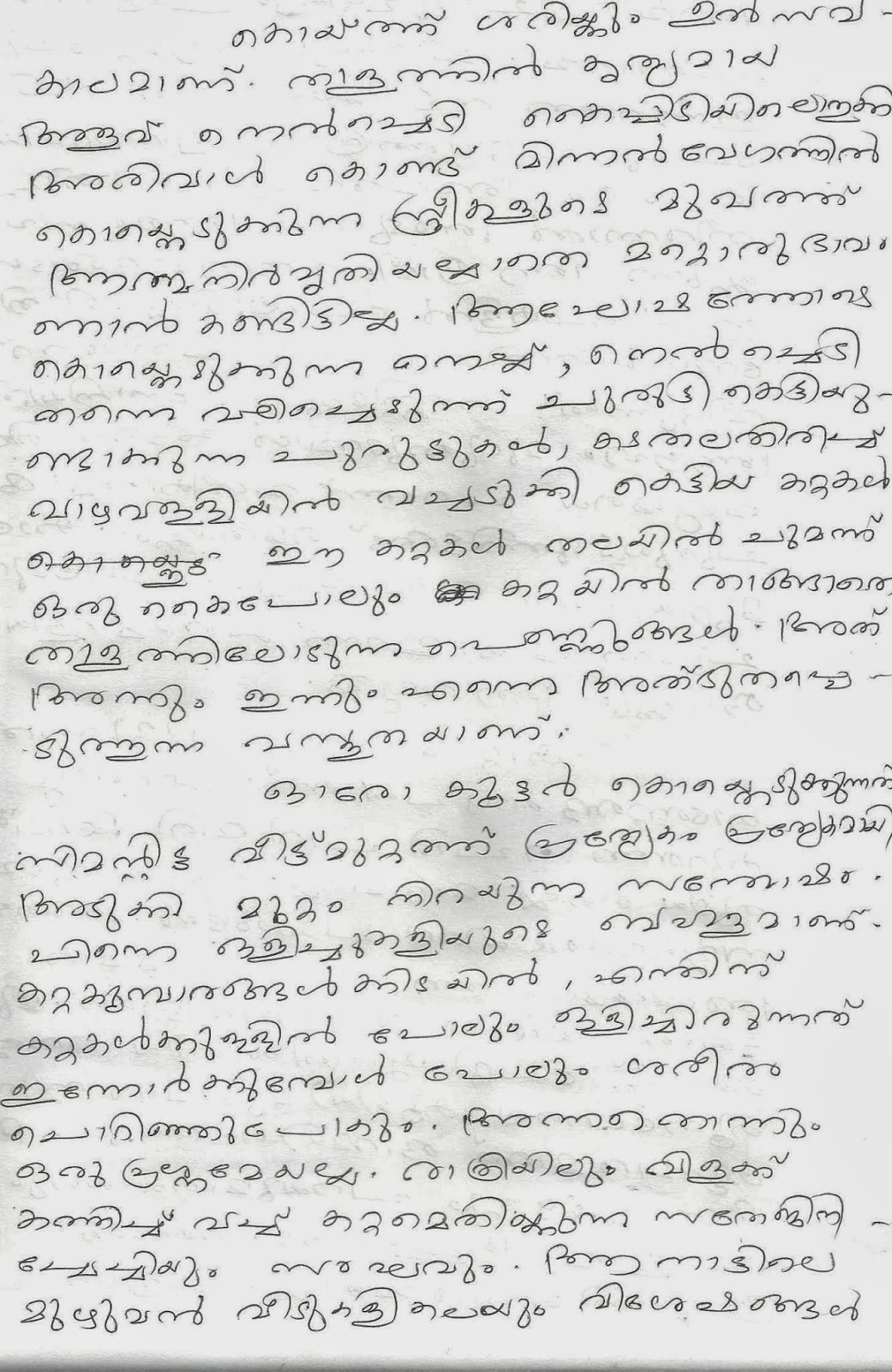 my thoughts and my literary world  here are some of the most fascinating childhood memories of my native village in my mother tongue malayalam