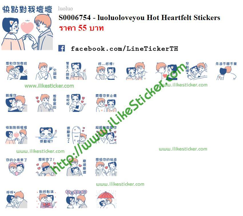 luoluoloveyou Hot Heartfelt Stickers