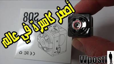 SQ8 Mini DV Camera 1080P Full HD Night Vision Car DVR  : كاميرة صغيرة الحجم يمكن حملها في الجيب او تثبيتها في اي ماكن قابلة للشحن ببطارية سعة 200 ملي امبير تتكون من اطار معدني وتحتوي على مدخل MINI USB و مكان لشريحة SD CARD حتى 32 جيجا وزرين واحد لتشغيل وثاني لتغير المود كما بها خاصية التصوير اليلي باستخدام تكنولوجيا الاشعة تحت الحمراء تصل دقة تصوير الفيديو بها حتى 1920*1080 FHD High definition full   HD1080P Compact design, portable handheld Video format: 1920 x 1080P, 1280 x 720P Support TV out, TV monitor video connection Image resolution:12MP (4032 x 3024) Support 32GB TF card max. (not included) Image proportion: 4 : 3 Support system: Windows ME / 2000 / XP / 2003 / Vista, Mac OS, Linux Battery capacity: 200mAh Working time: About 100 minutes at 1080P 30fps Charging time: About 2 - 3 hours Charging voltage: DC 5V Interface type: Mini 8 pin USB Camera lens size: 3mm Package includes mini car DVR camera, USB / TV out 2-in-1 cable, bracket, clip and English user manual   .. شرح طريق الاستخدام عبر الفيديو التالي فرجة ممتعة .