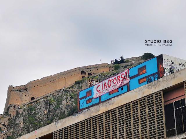 Πανό στην Ακροναυπλία αποχαιρετά τον αναρχικό Λορέντζο Ορσέτι