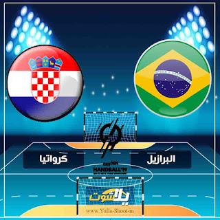 مشاهدة مباراة البرازيل وكرواتيا بث مباشر اليوم 20-1-2019 في كاس العالم لكرة اليد للرجال