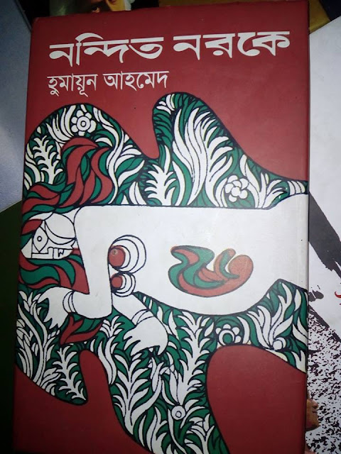 Humayun Ahmed's Book Nondito Noroke | Bangla Book Online | Bangla Book Collection