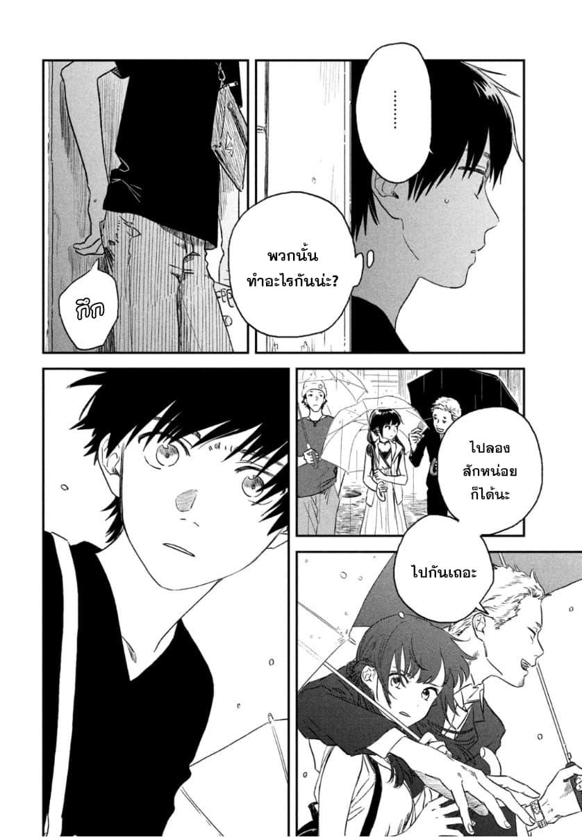 อ่านการ์ตูน Tenki no Ko ตอนที่ 1 หน้าที่ 44