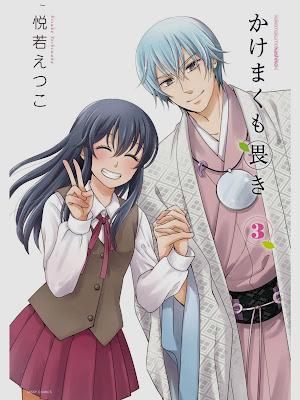 [Manga] かけまくも畏き 第01-03巻 [Kakemakumo Kashikoki Vol 01-03] Raw Download