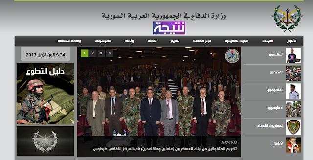 اسماء المقبولين في الكلية الحربية السورية 2017 - 2018